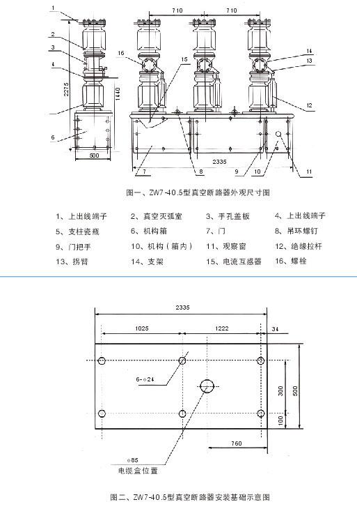 重庆户外高压断路器35kv 10v智能真空断路器